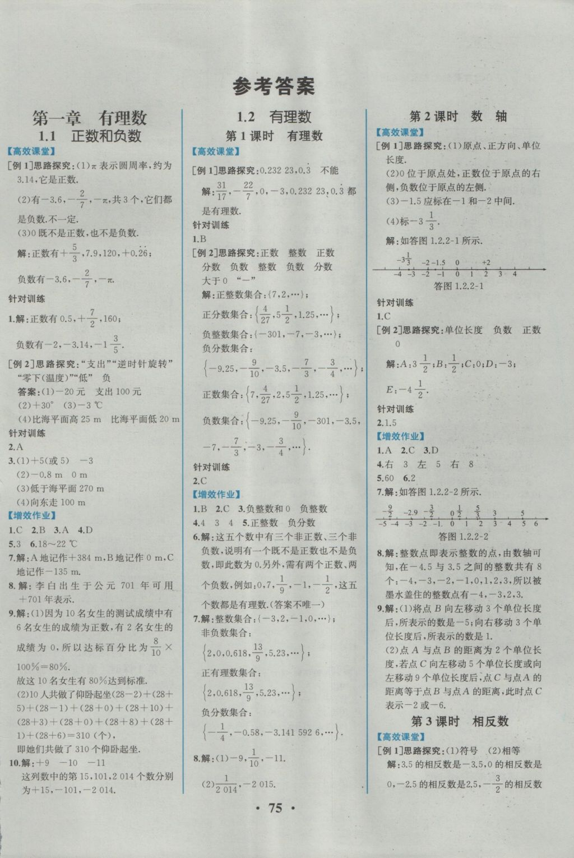 2016年人教金学典同步解析与测评七年级数学上册人教版重庆专版参考答案第1页