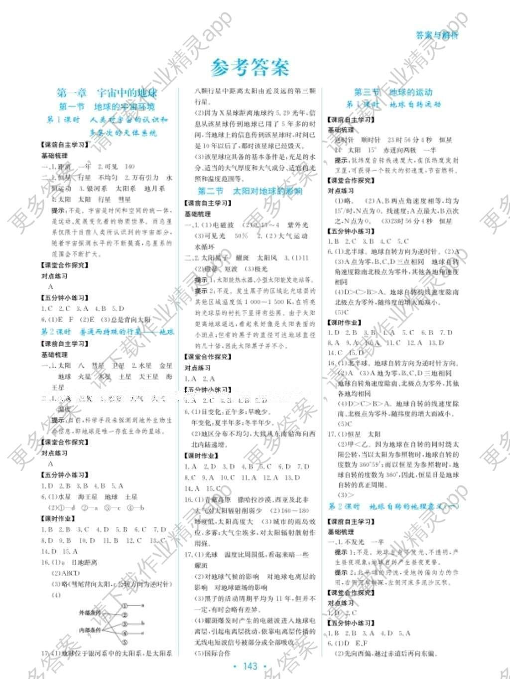 学法大视野重点地理v重点1湘教版答案考高中高中图片
