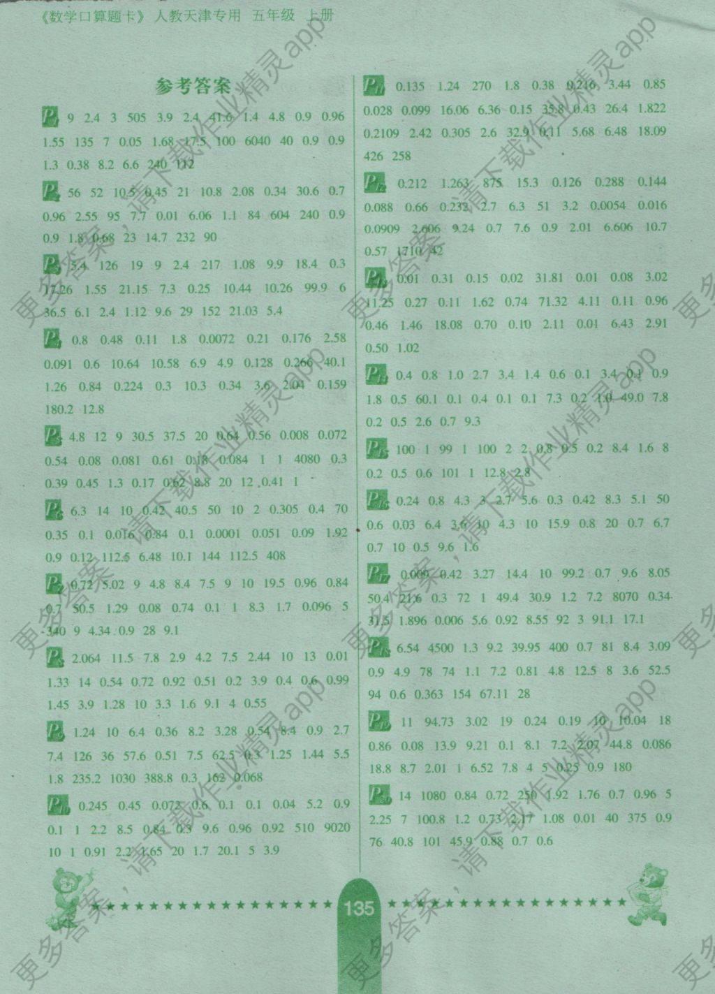 2016年口算题卡五年级上册人教版天津专用版