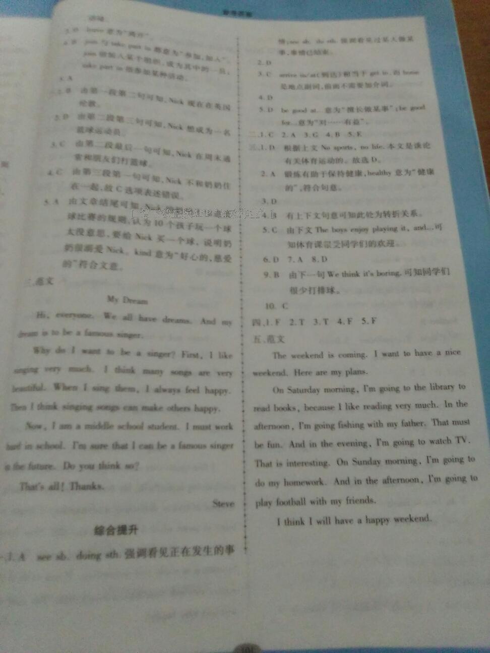 2016年仁爱英语同步练习册八年级英语上册第2页
