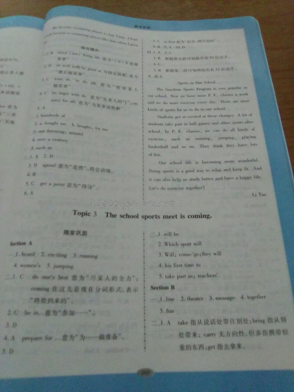 2016年仁爱英语同步练习册八年级英语上册第4页