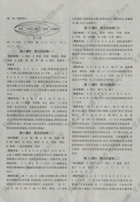 浙教九上语文作业本_浙教版八下科学作业本答案