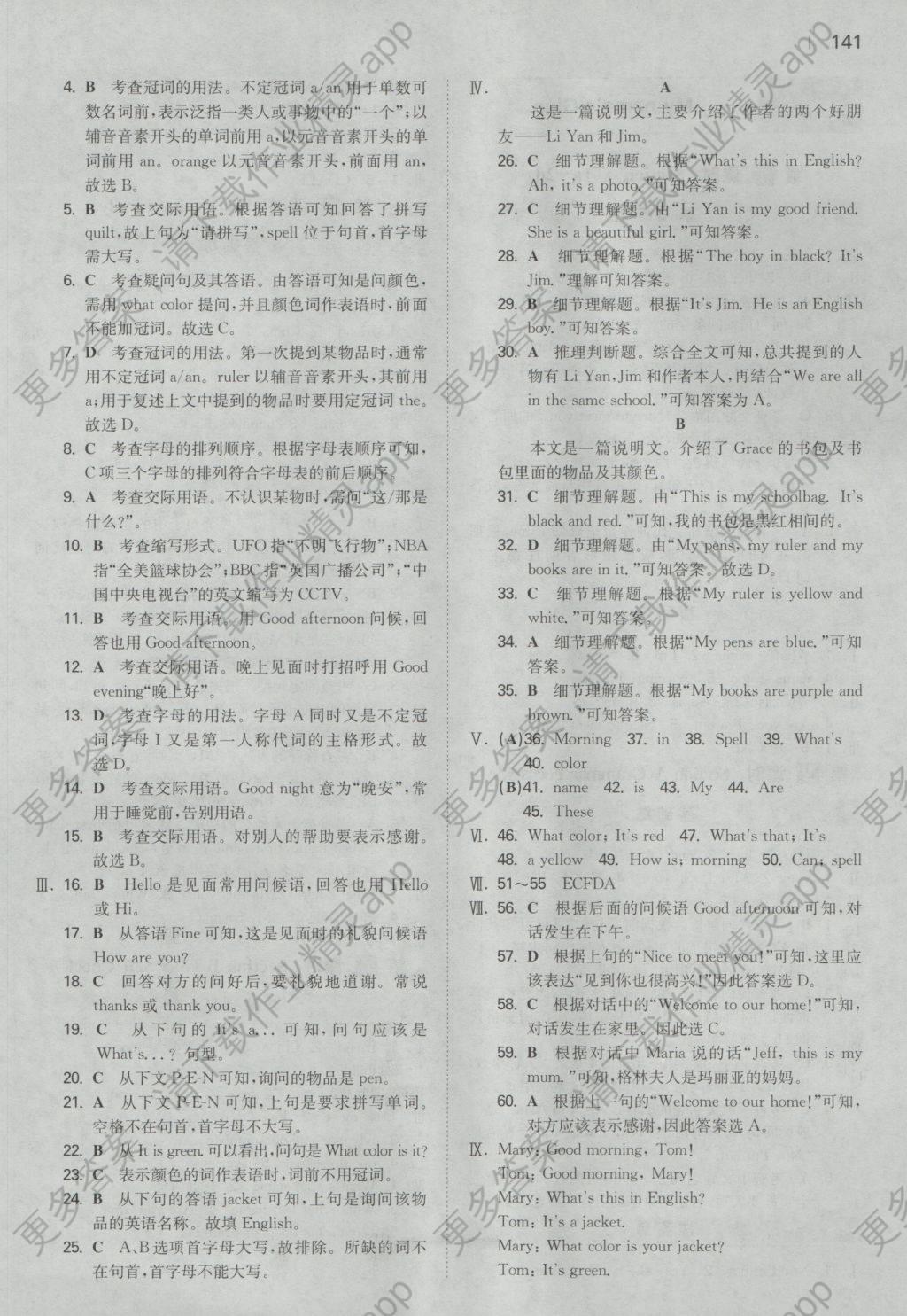 2016年一本初初中语七人教年级上册版中英生活圈答案图片
