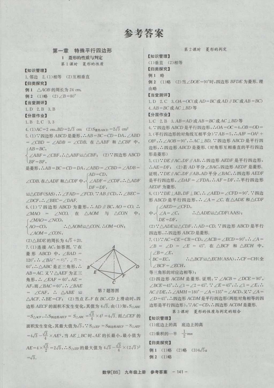 2016年全效学习九年级数学上册北师大版参考答案第11页