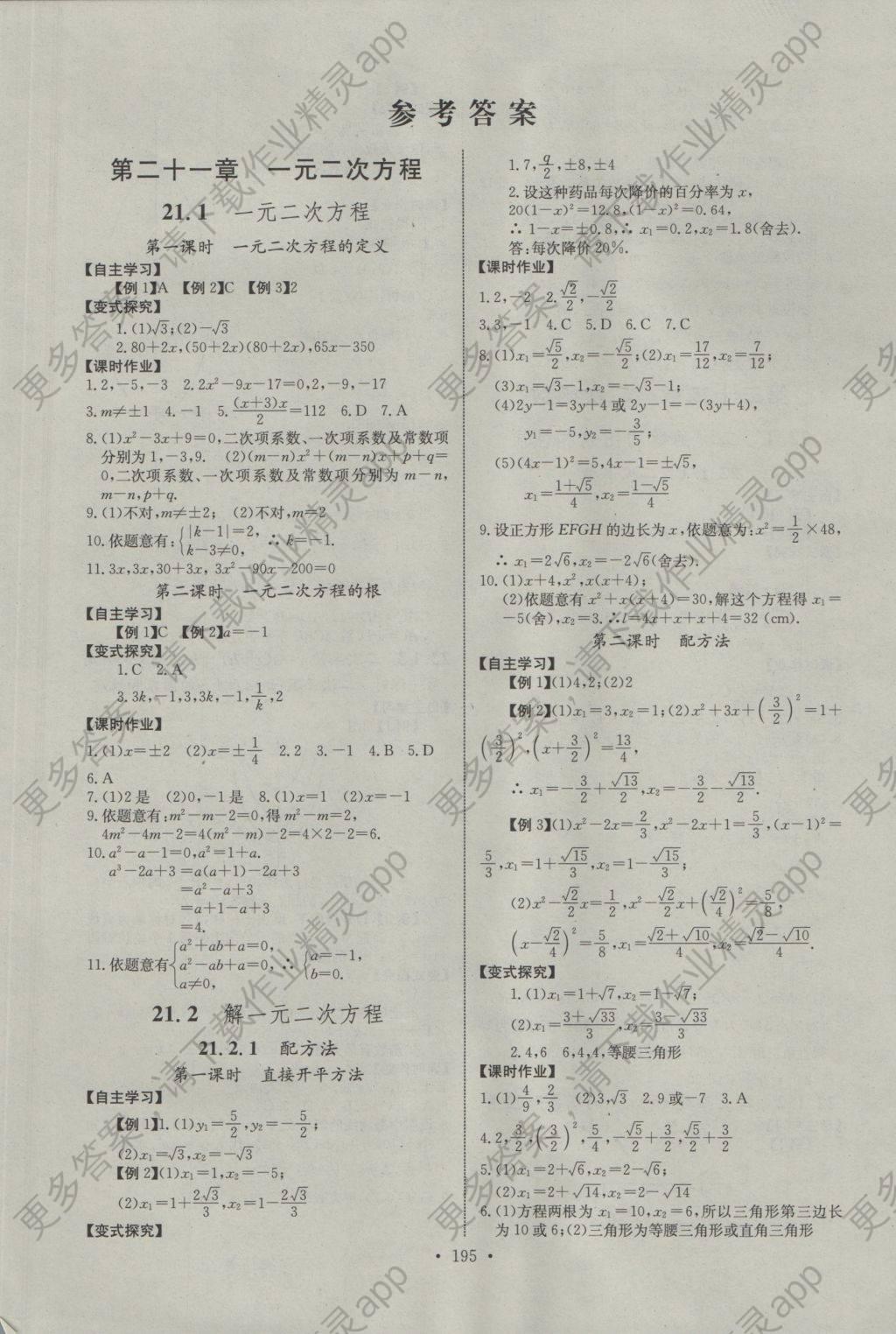2016年长江全能学案同步练习册九年级数学全一册人教版 参考答案第1页