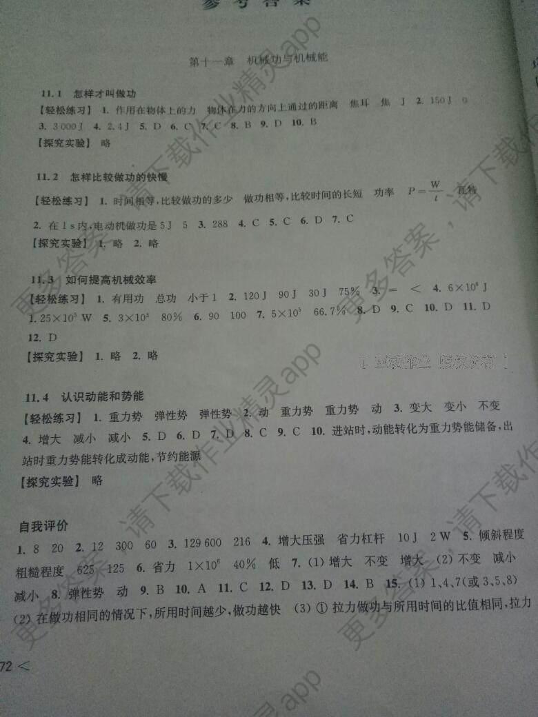 2016年年级上册v年级练习九物理物理初中沪科滨江排名杭州初中图片