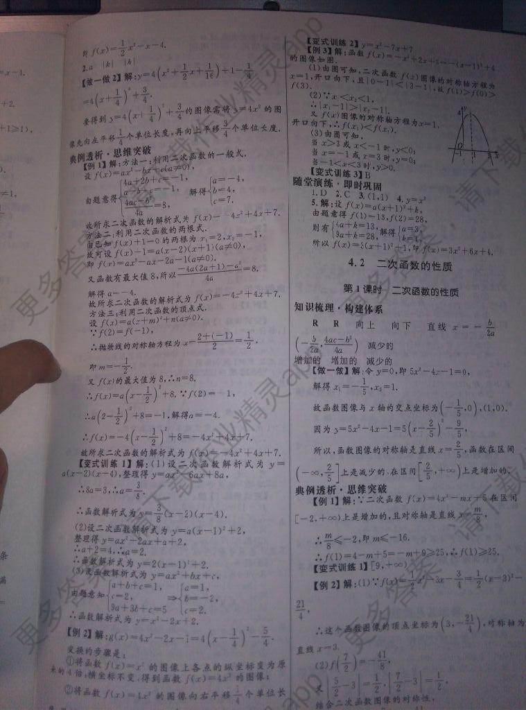 高中设计测控优化必修政治同步1北师大版数学本书高中答案文科几图片