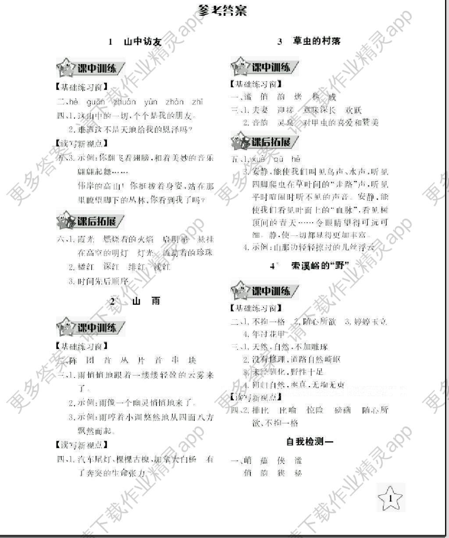 2016年长江作业本同步练习册六年级语文上册人教版 第1页