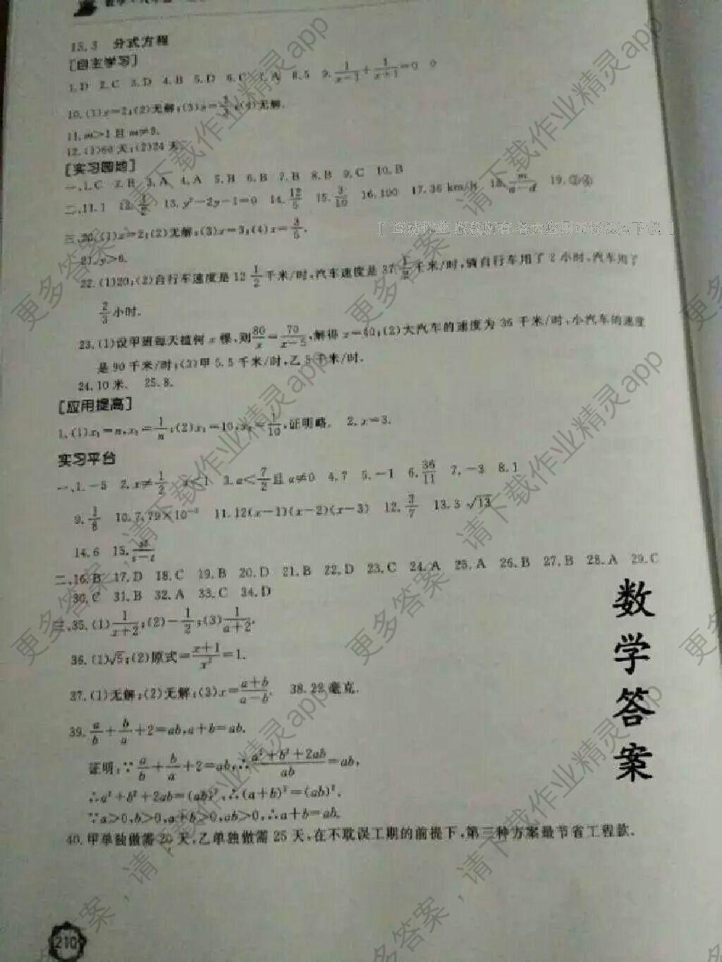 2016年伴你学初中生v答案八答案上册数学年级初中生小结本月图片