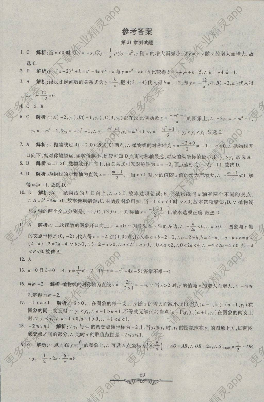 2016年单元夺冠年级v单元卷九上册数学初中沪故宫博物馆初中图片