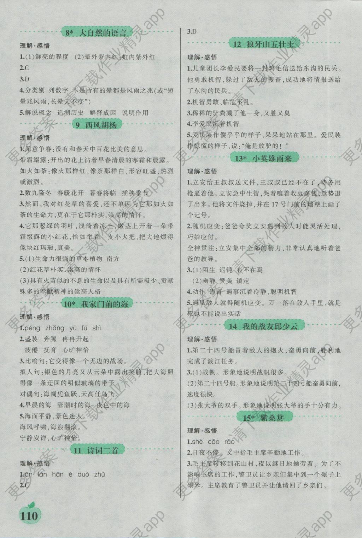 2016年自主学语文五年级上册语文S版 参考答案第1页