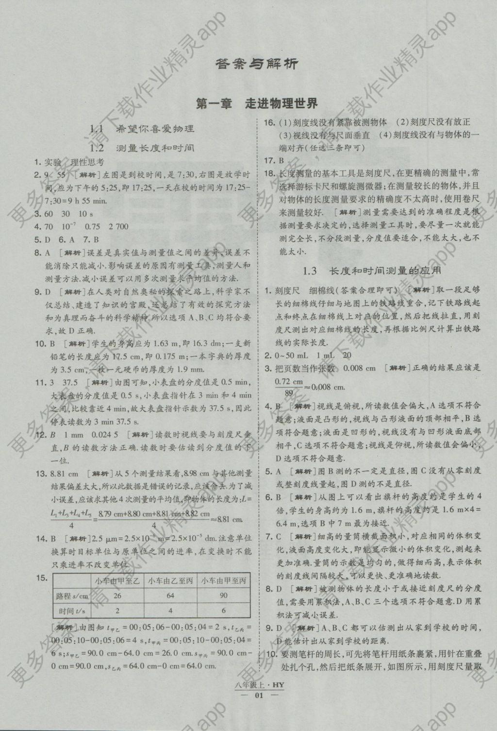 2016年经纶学典学霸八年级物理上册沪粤版