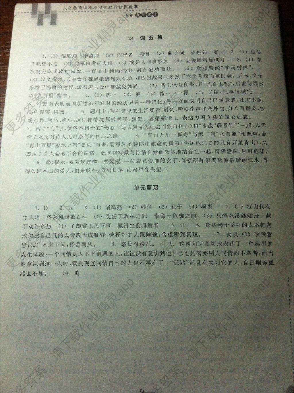 2015年作业本九语文评语家长上册版浙江教育出版社初中生人教年级图片