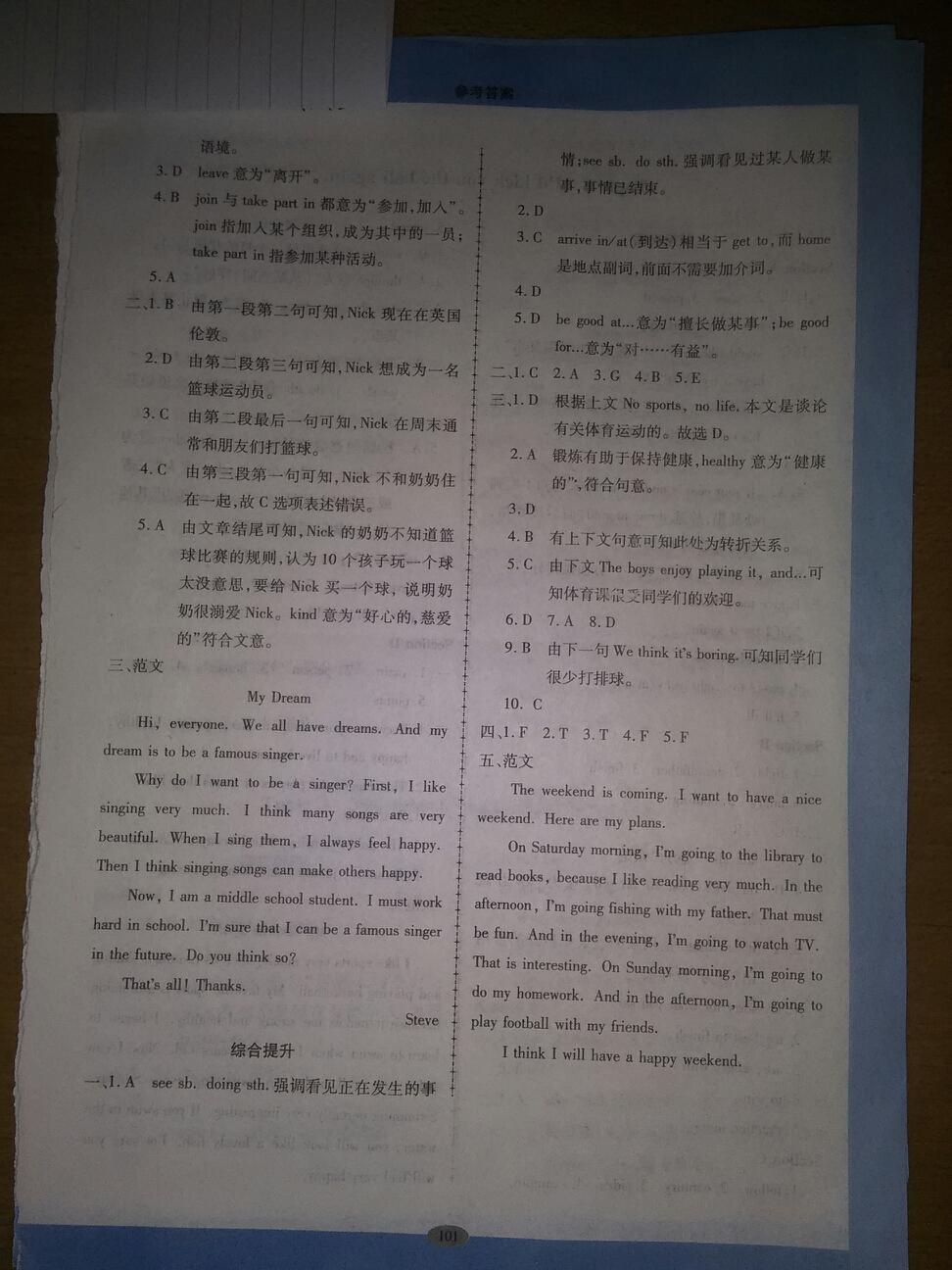 2016年仁爱英语同步练习册八年级英语上册第6页