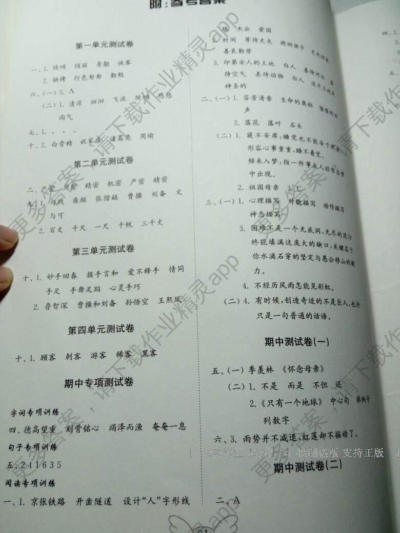 2016小学钥匙年级试卷上册六人教年金语文版中小学十漯河图片