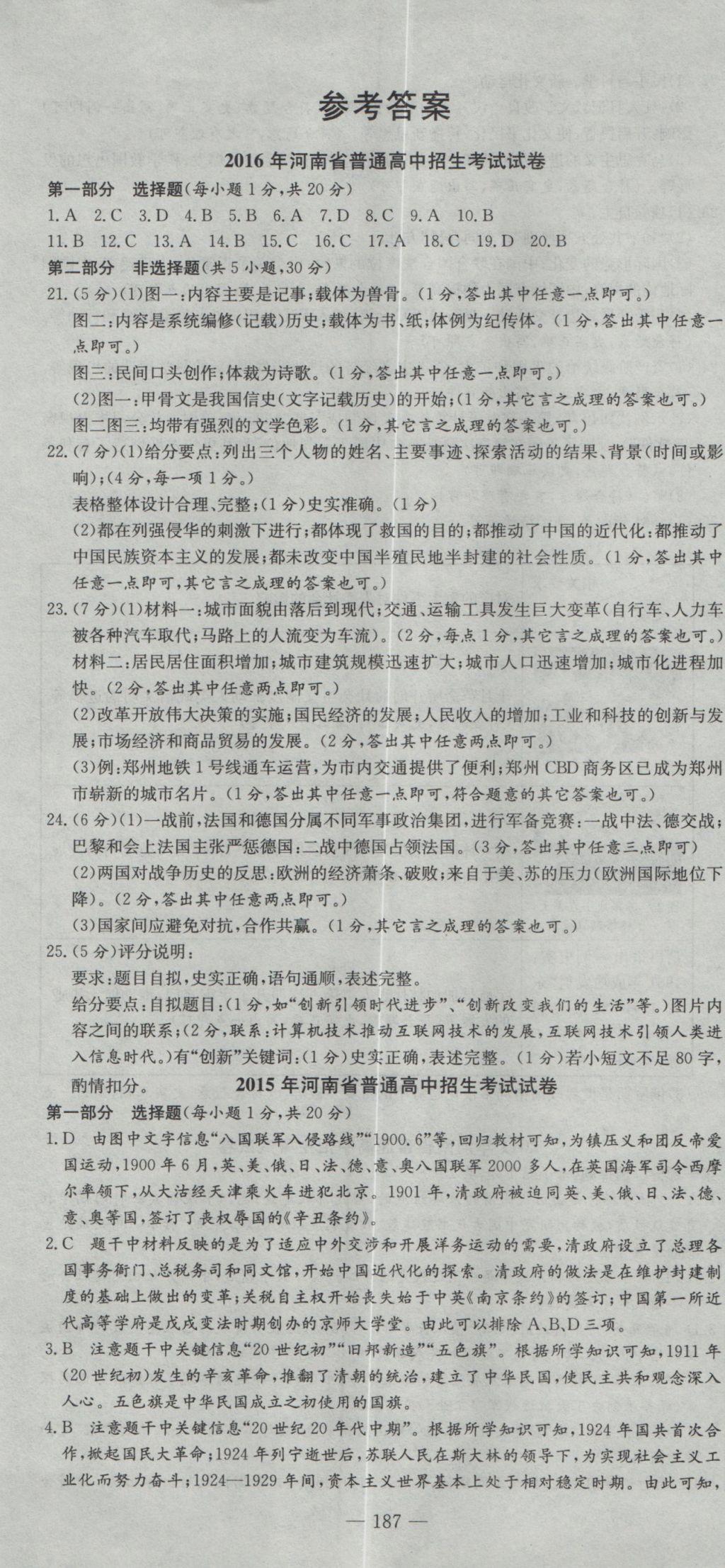 2017年晨祥学成教育河南省中考试题汇编精选31套历史参考答案第1页