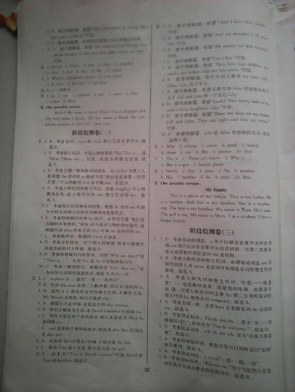 2016年同步导学案课时练七年级英语上册人教版第7页