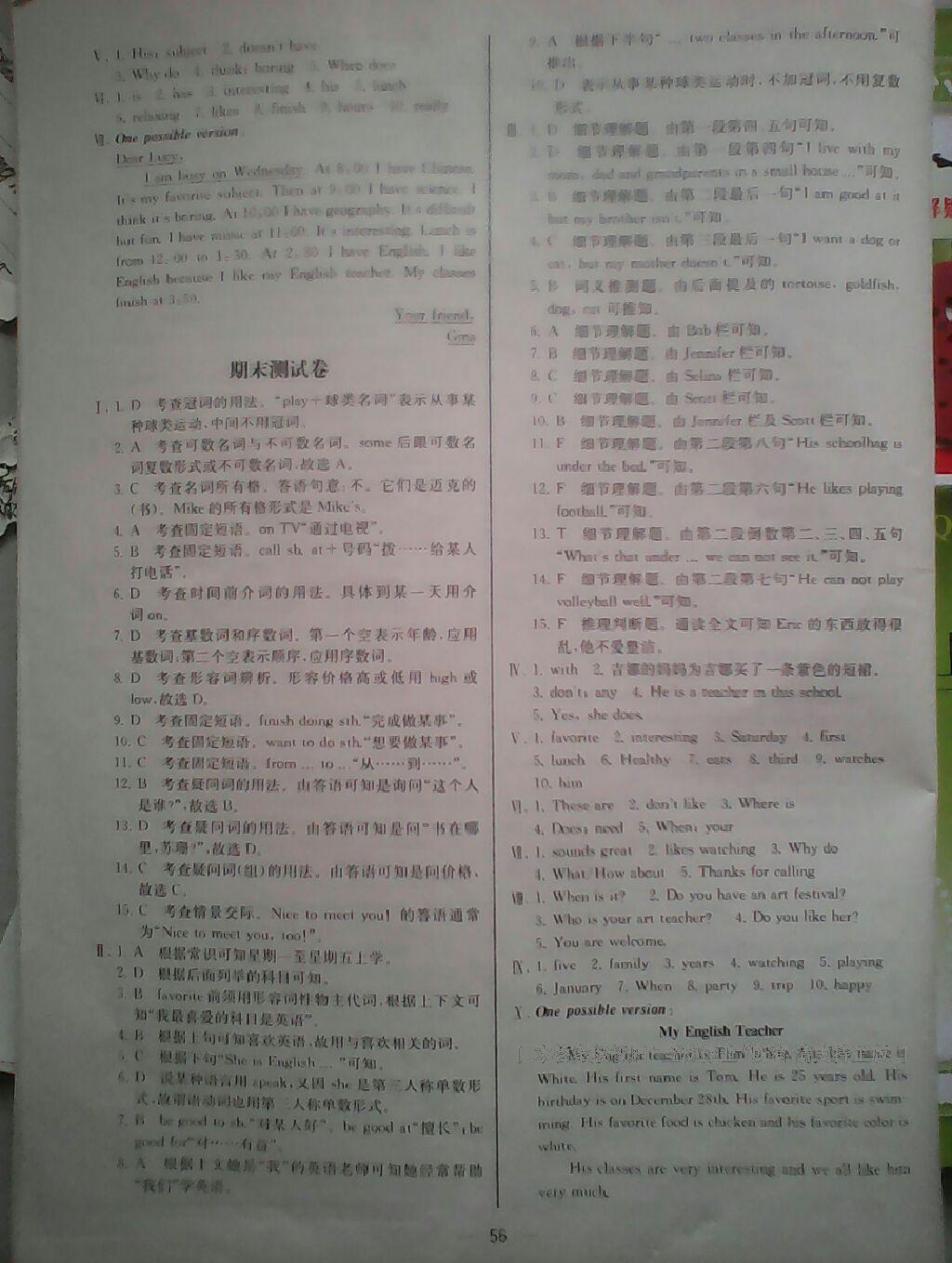 2016年同步导学案课时练七年级英语上册人教版第1页
