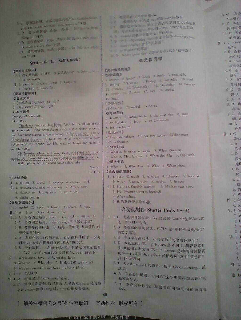 2016年同步导学案课时练七年级英语上册人教版第9页