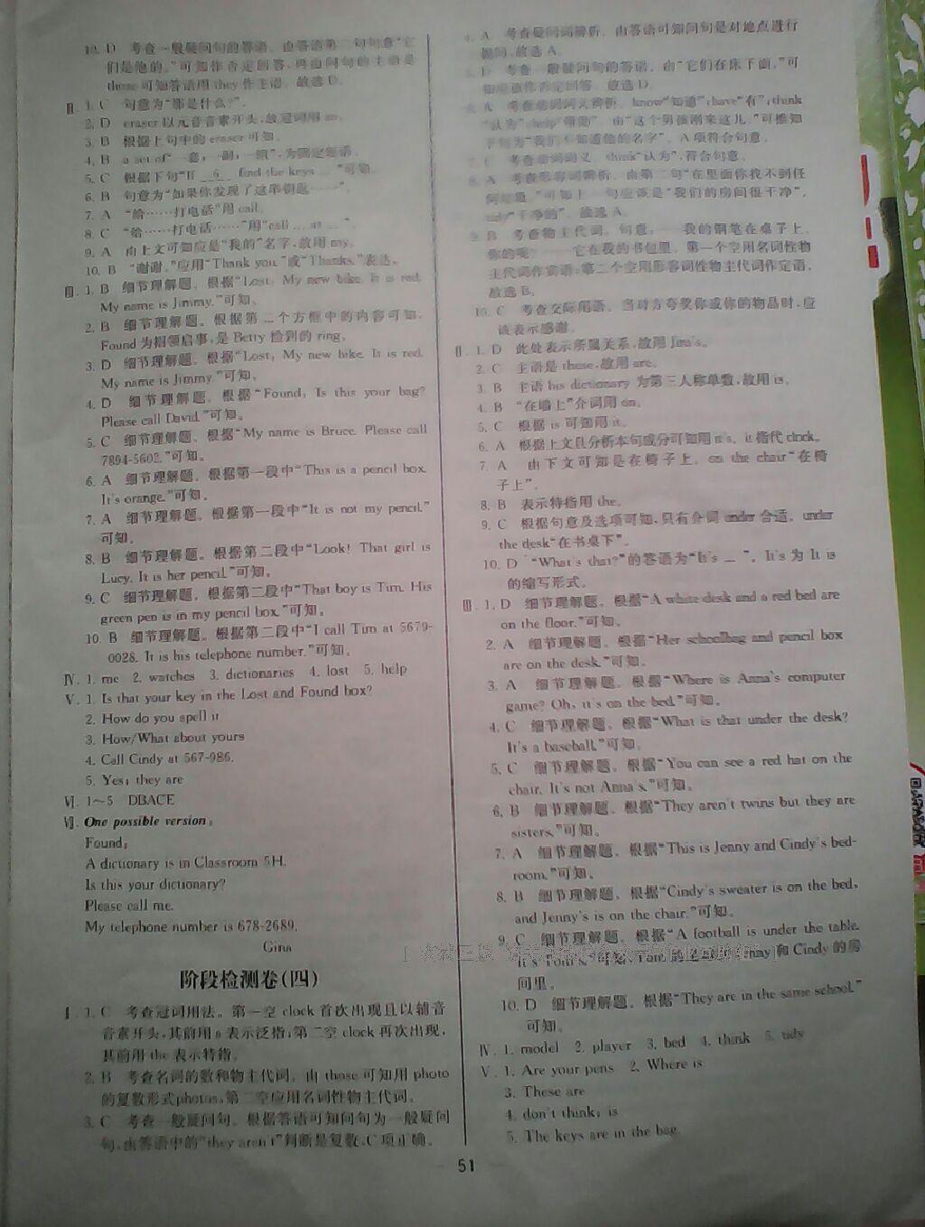 2016年同步导学案课时练七年级英语上册人教版第6页