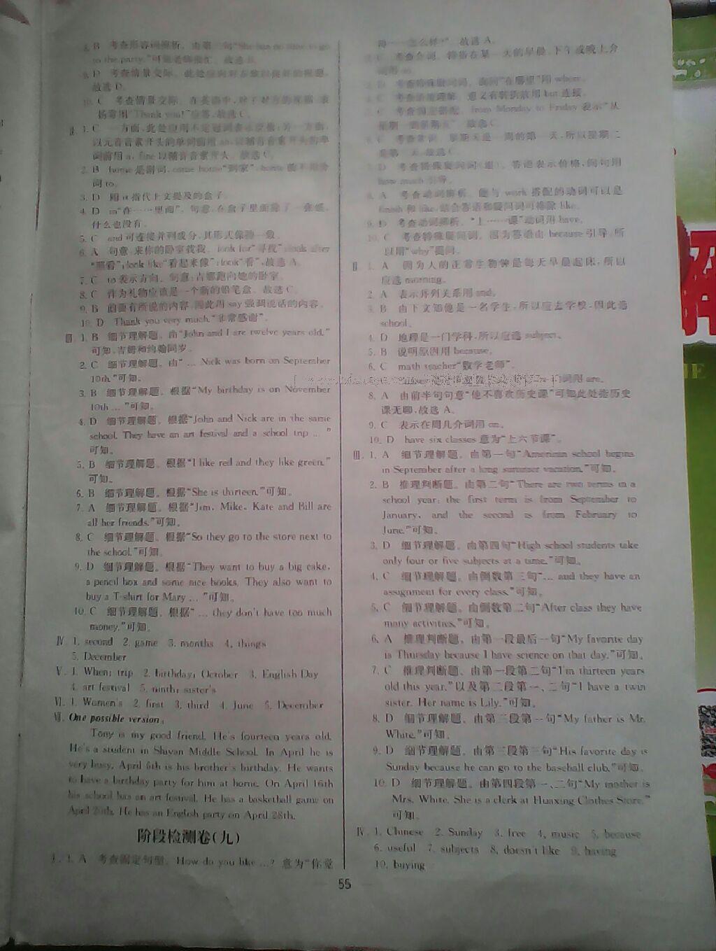 2016年同步导学案课时练七年级英语上册人教版第2页