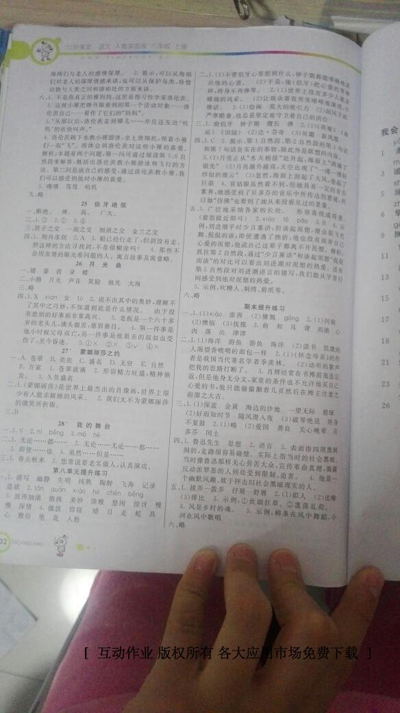 2016年七彩课堂六年级语文上册人教版山西专版答案
