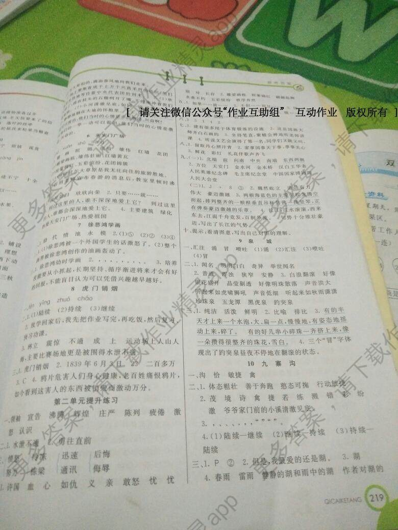 2016年七彩课堂四年级语文上册苏教版答案