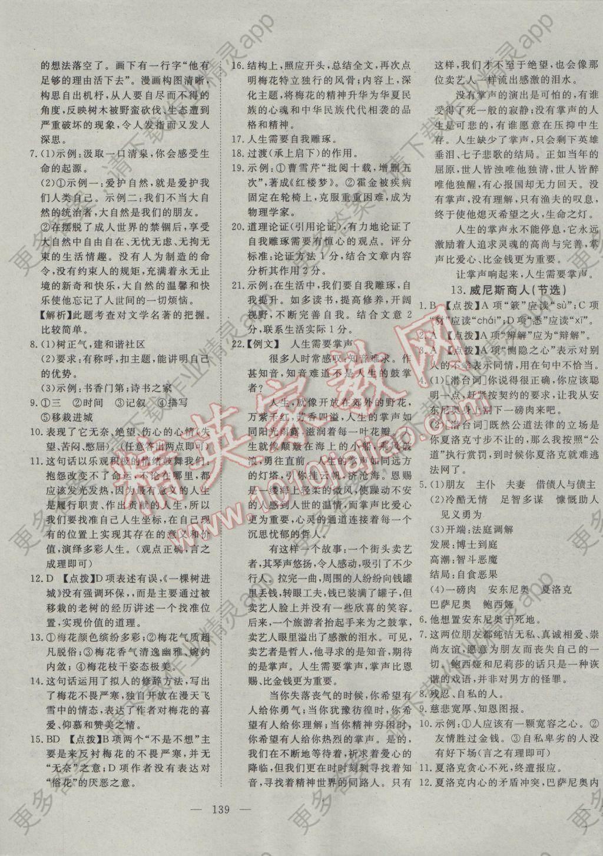 2017年351高效年级导学案九课堂语文初中2017昌邑下册年招生简章图片