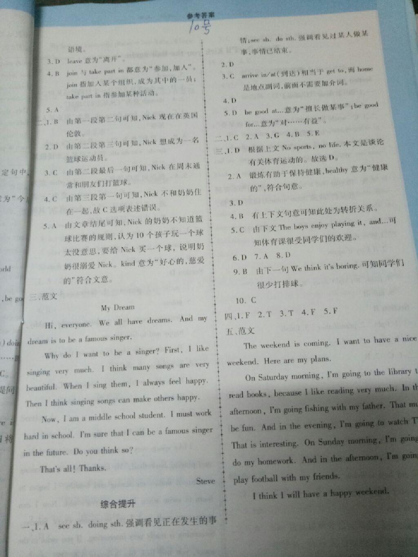2016年仁爱英语同步练习册八年级英语上册第13页