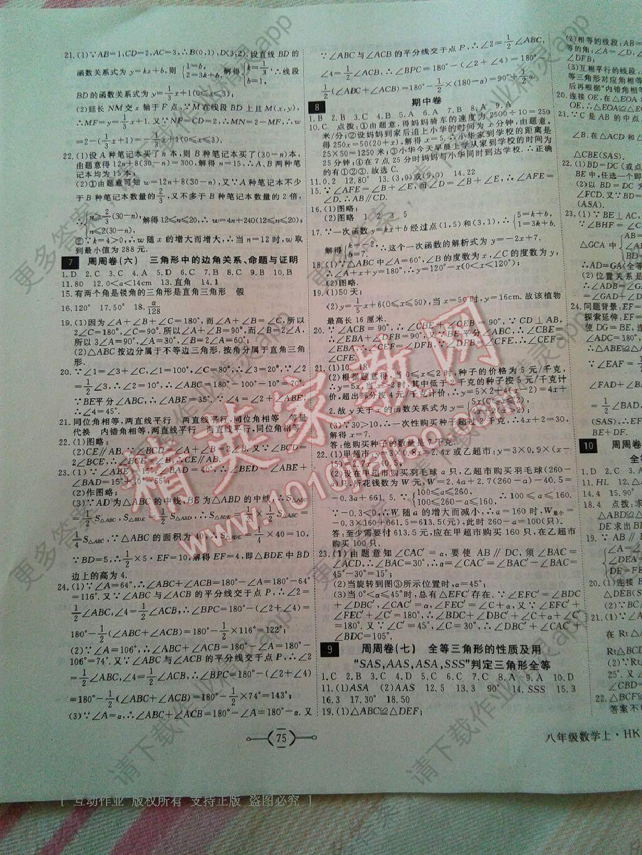 2016年优年级周周卷篮球干线八上册数学沪科初中郑州哪个好初中图片