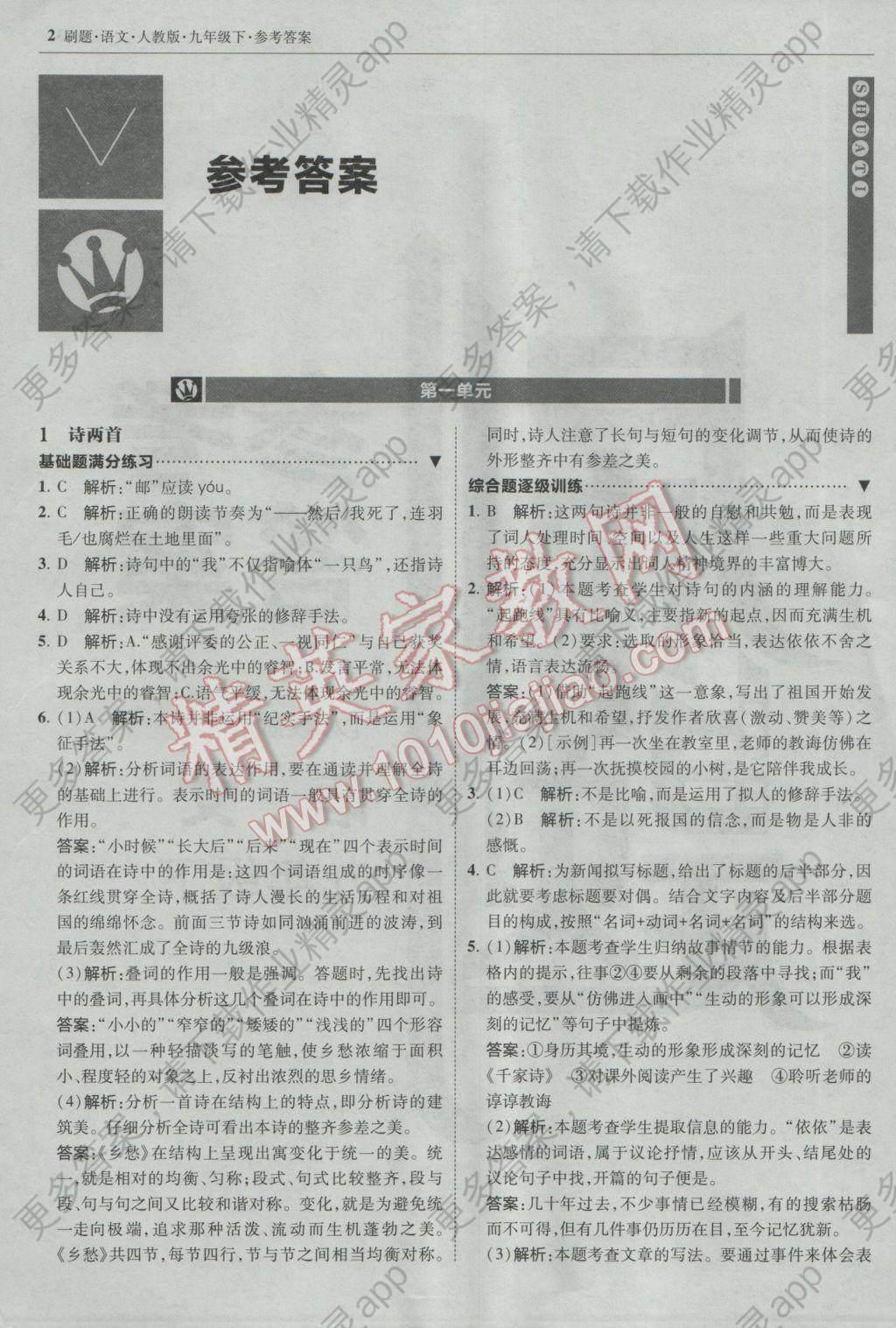 2017年北大绿卡刷题九年级语文下册人教版 参考答案第1页