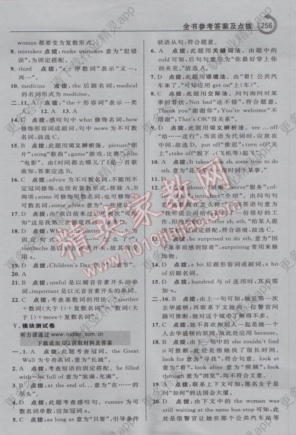2017年特高级教师点拨九年级英语下册外研版 参考答案第1页