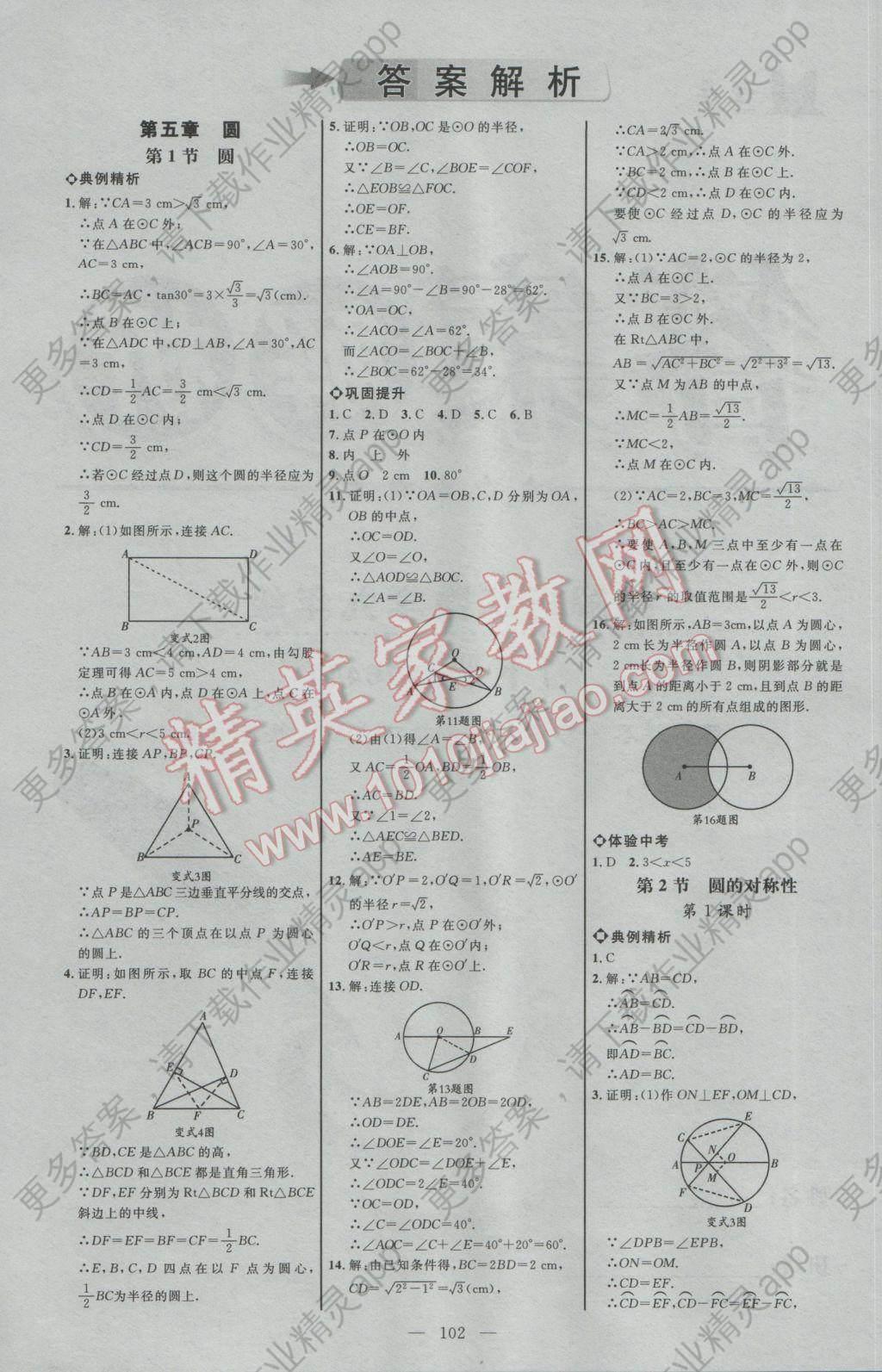 2017年细解巧练九年级数学下册鲁教版 参考答案第1页