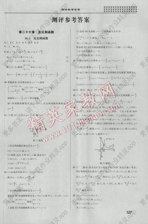 2017年重难点手册九年级数学下册人教版 参考答案第1页