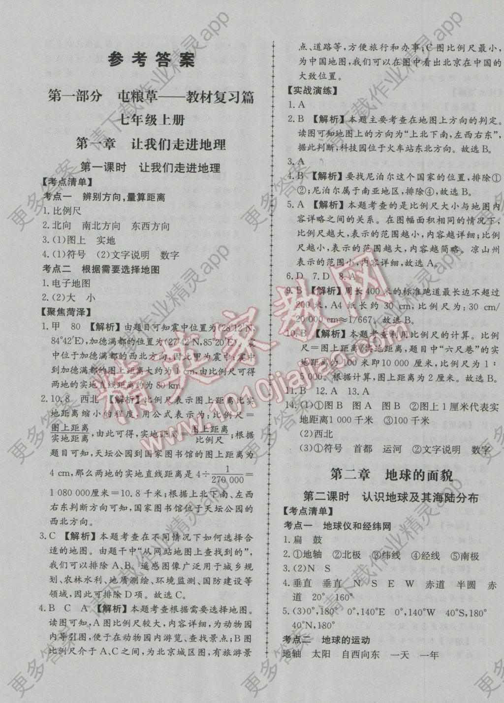 2017年智乐文化中考备战地理菏泽专版答案
