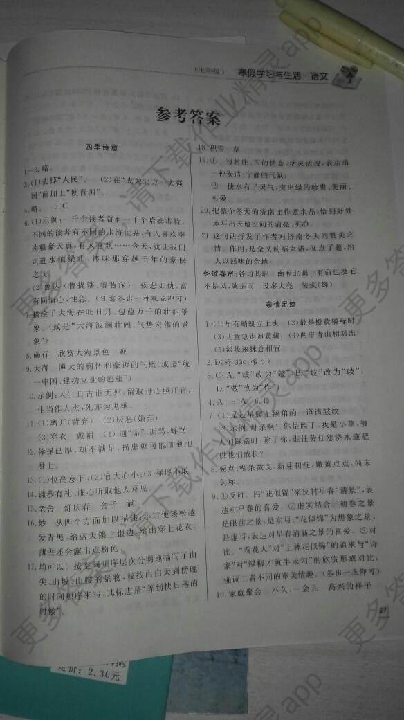 2017年寒假学习与生活七年级电影济南出版社初中英语语文图片