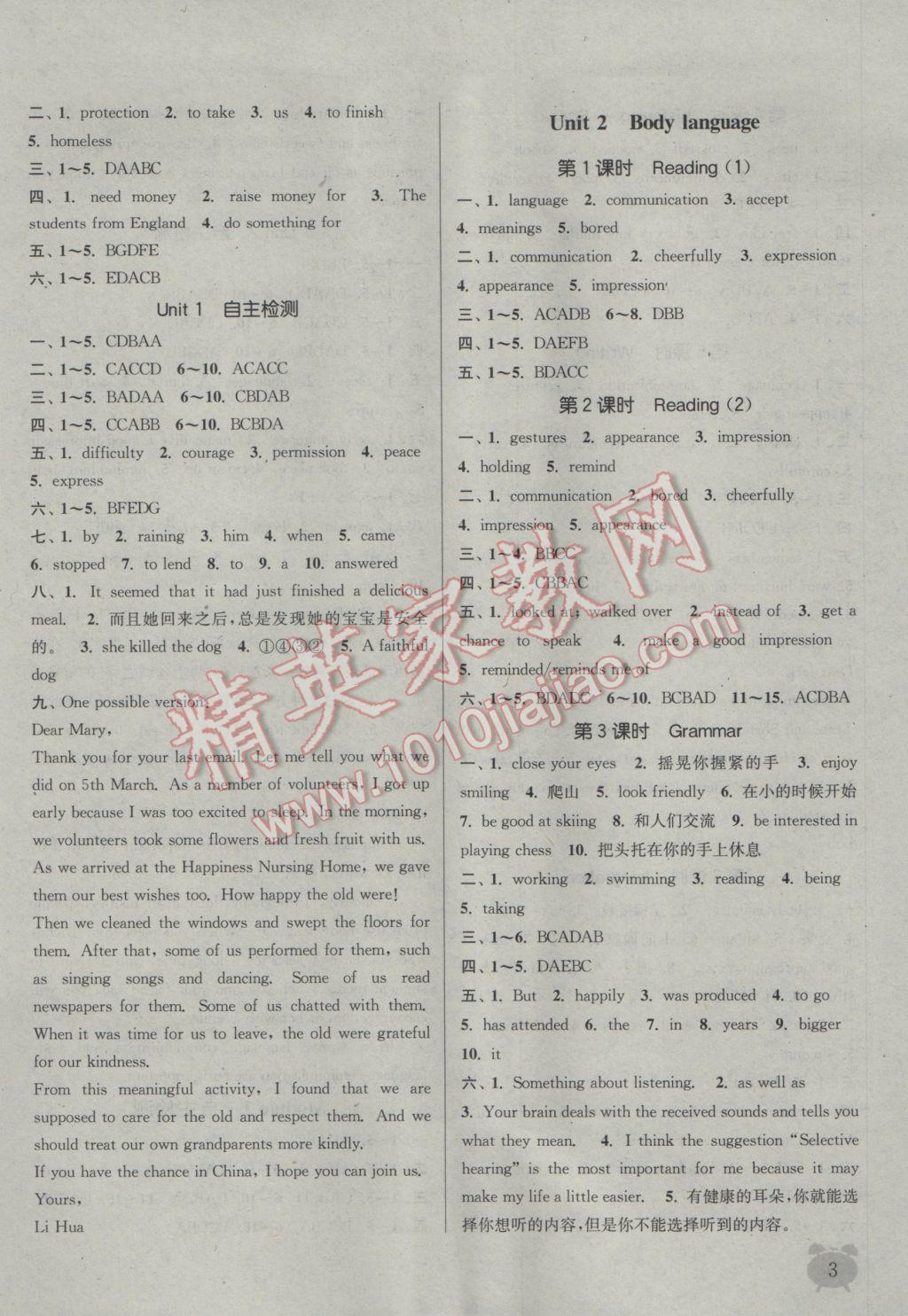 2017年通城学典课时作业本八年级英语下册上海牛津版参考答案第1页