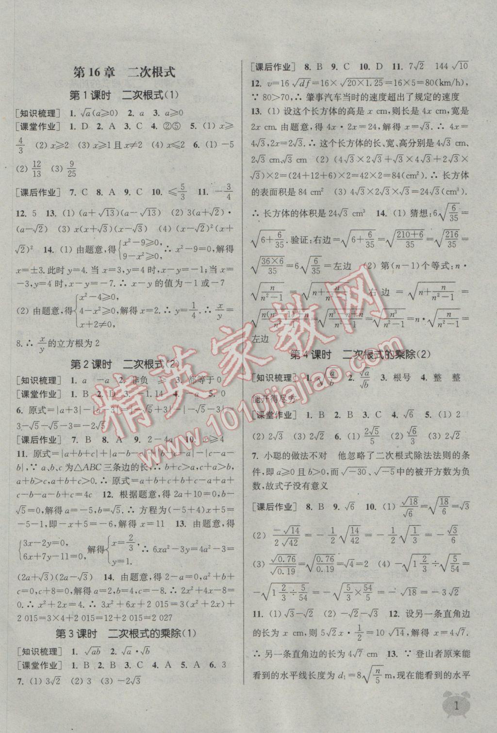 2017年通城学典课时作业本八年级数学下册沪科版参考答案第1页