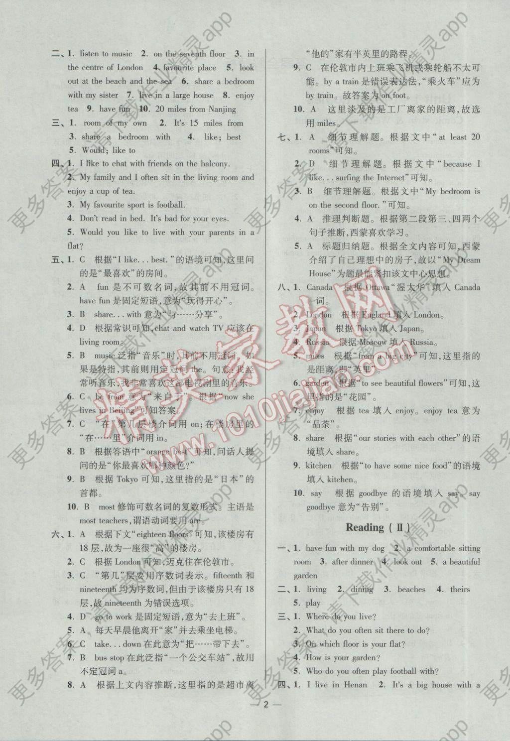 2017年初学费语小题狂做七下册中英江苏版提优版上海初中民办年级2017图片