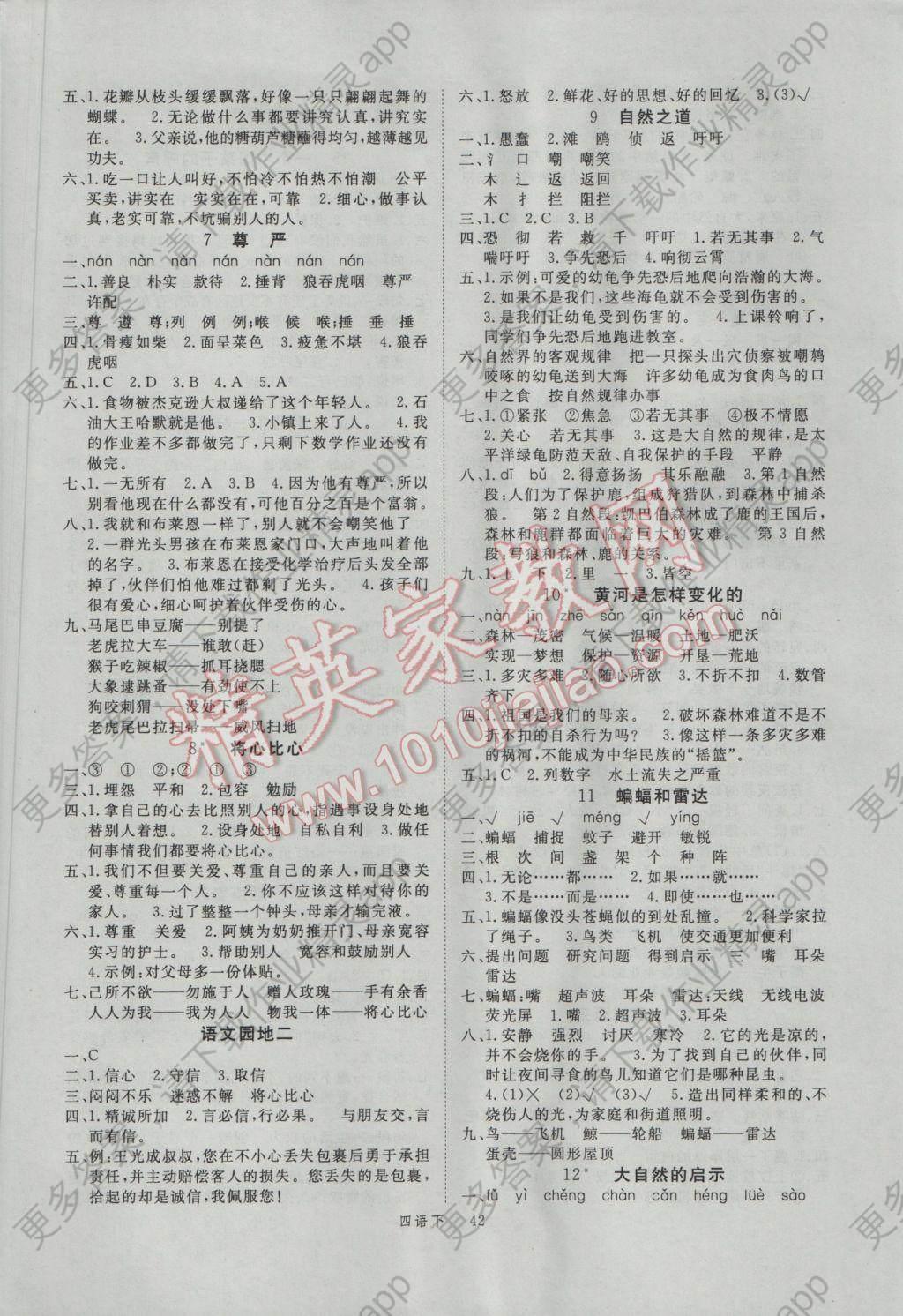 2017年优翼学练优语文小学四小学年级人教版下册英语培训杭州图片