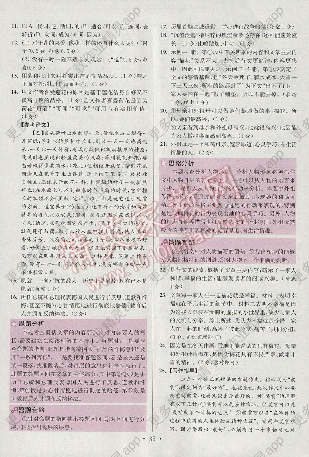 2017年年级语文小题狂做七下册初中江苏版提师资力量杭州初中图片