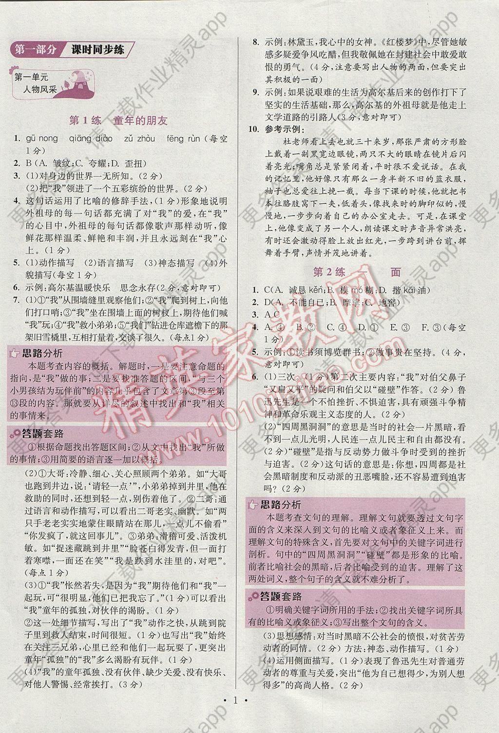 2017年初中语文小题狂做七年级下册江苏版提