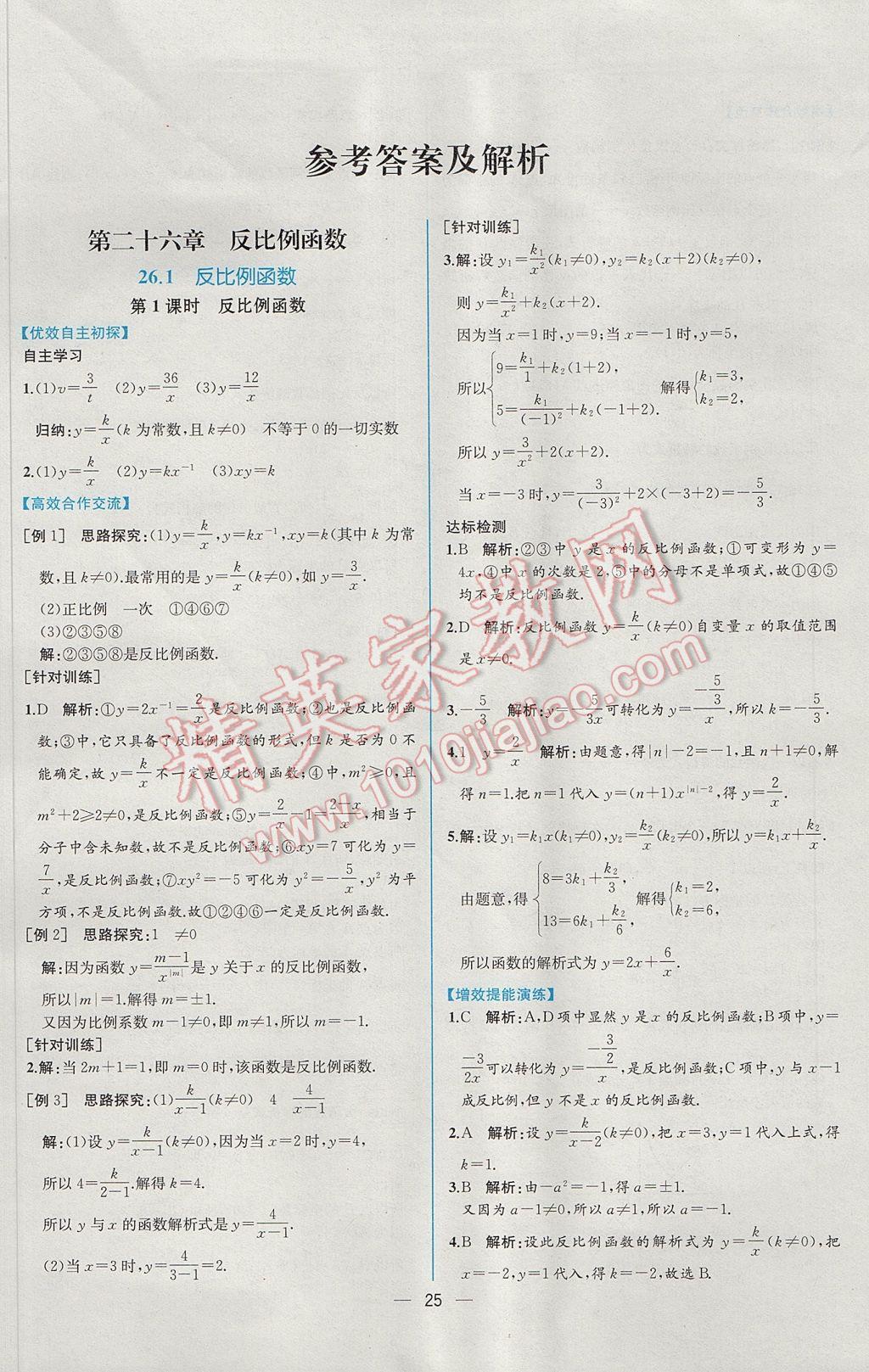 2017年同步导学案课时练九年级数学下册人教版参考答案第1页