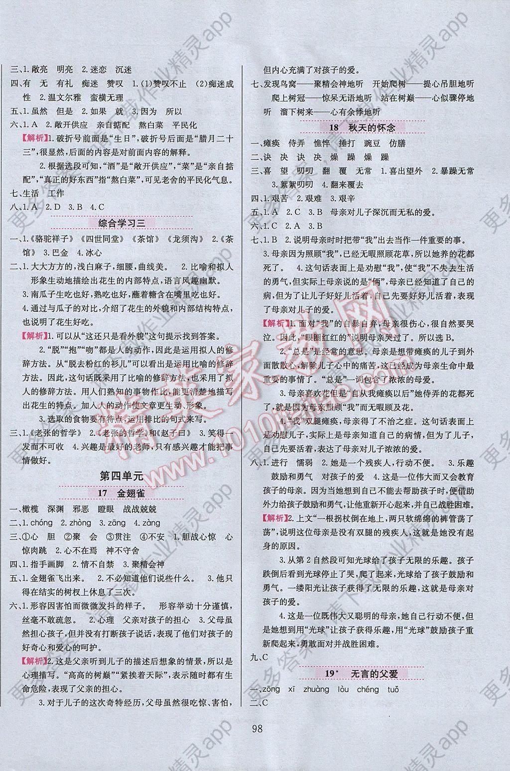 小学教材全练_2017年小学教材全练六年级语文下册冀教版