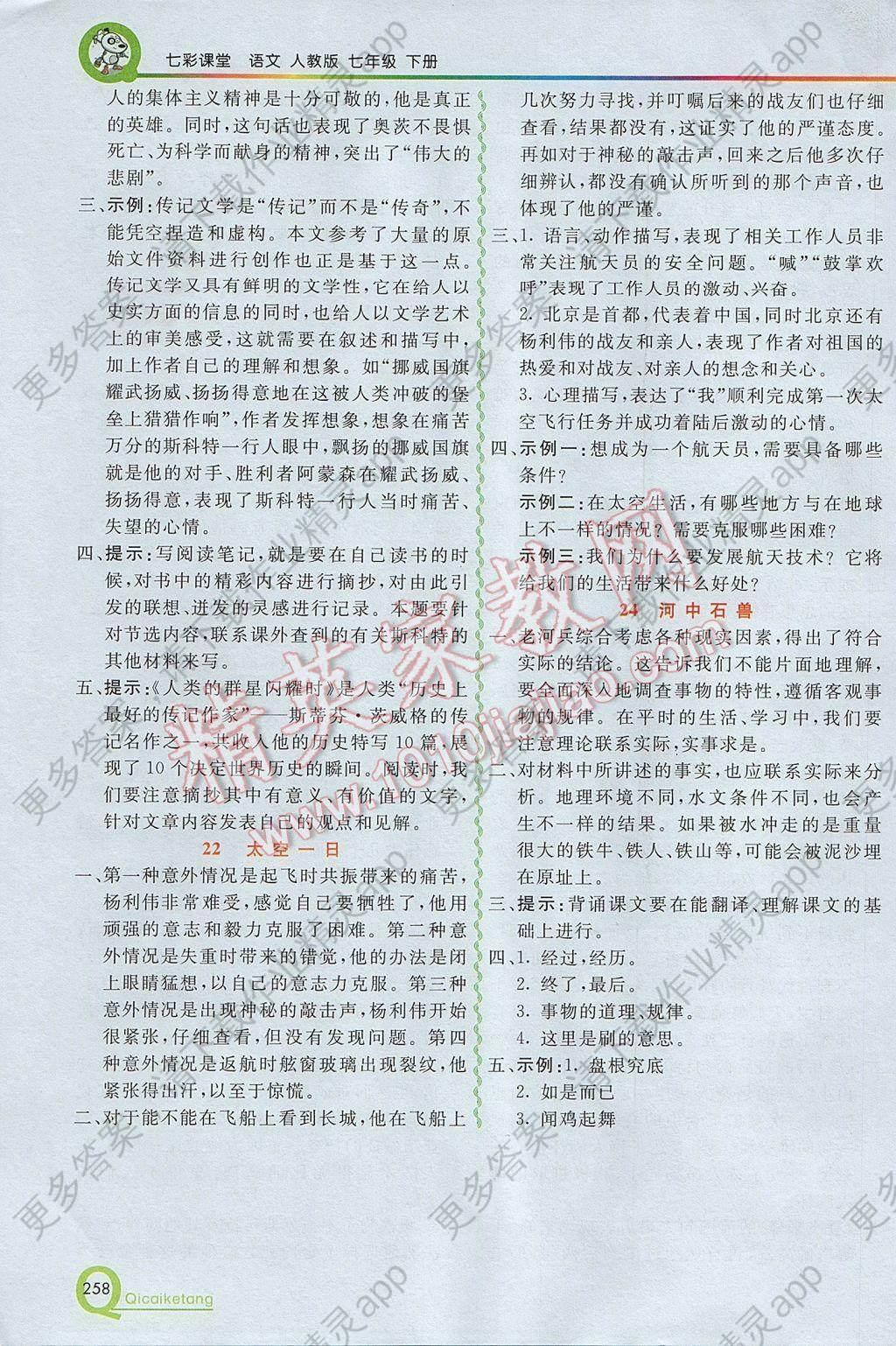 2017年初中一点通七彩课堂七年级语文下册人教版答案