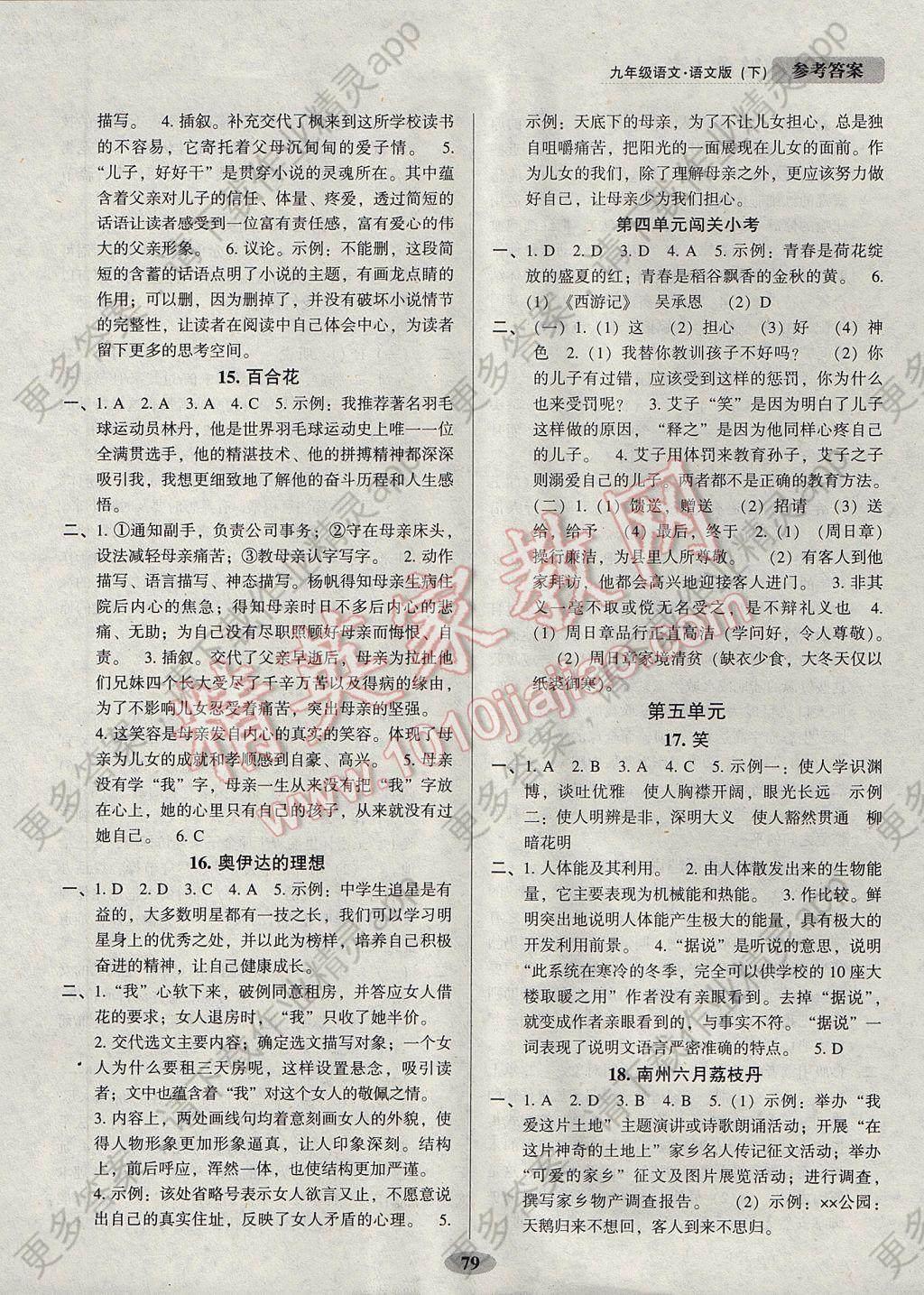 2017年随堂小考九周记文版初中语下册美文语文300年级字图片