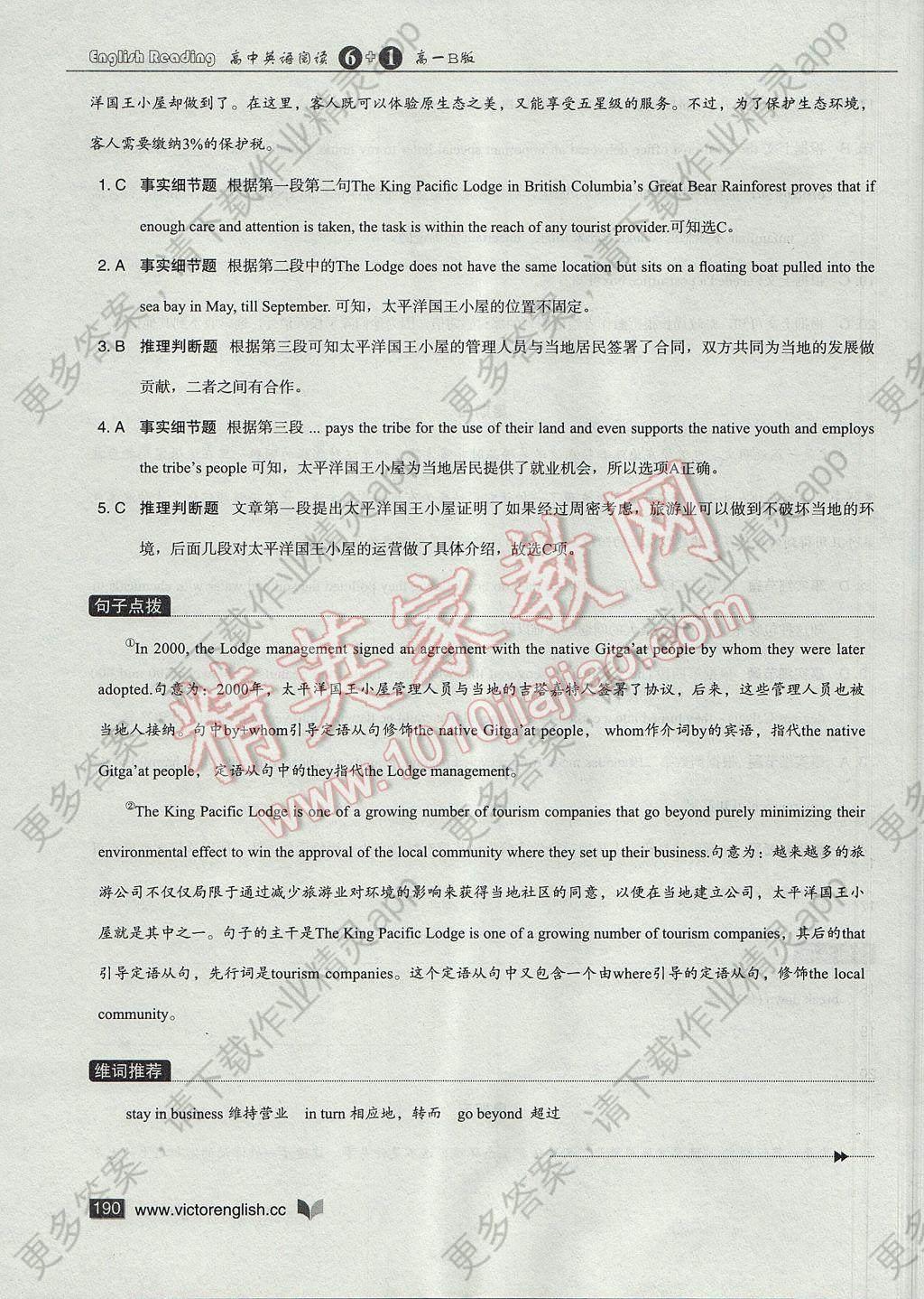 维克多中华高中英语阅读6加1答案b版高一v答案松江高英语师图片