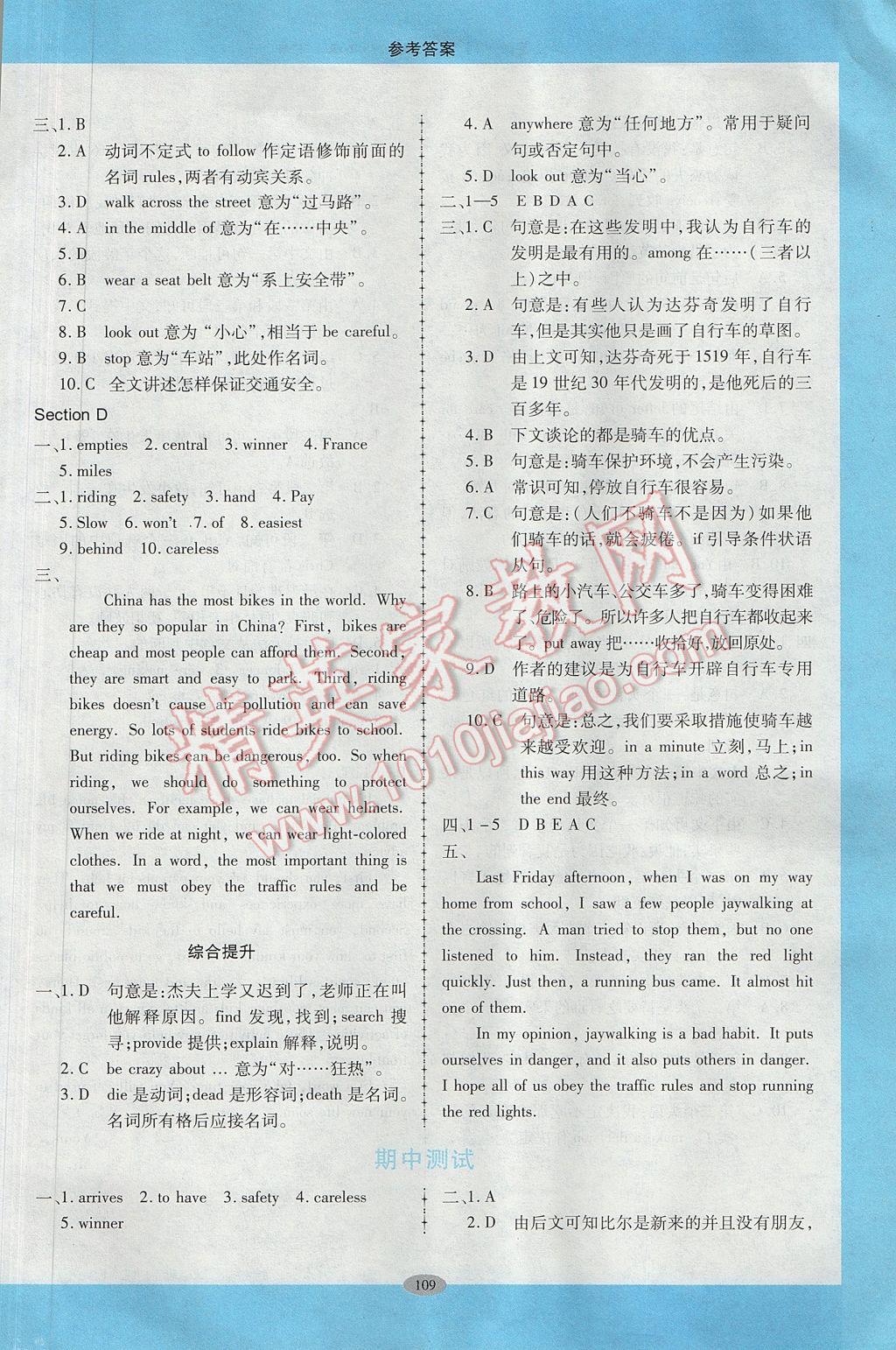 2017年仁爱英语同步练习册八年级下册双色版参考答案第12页