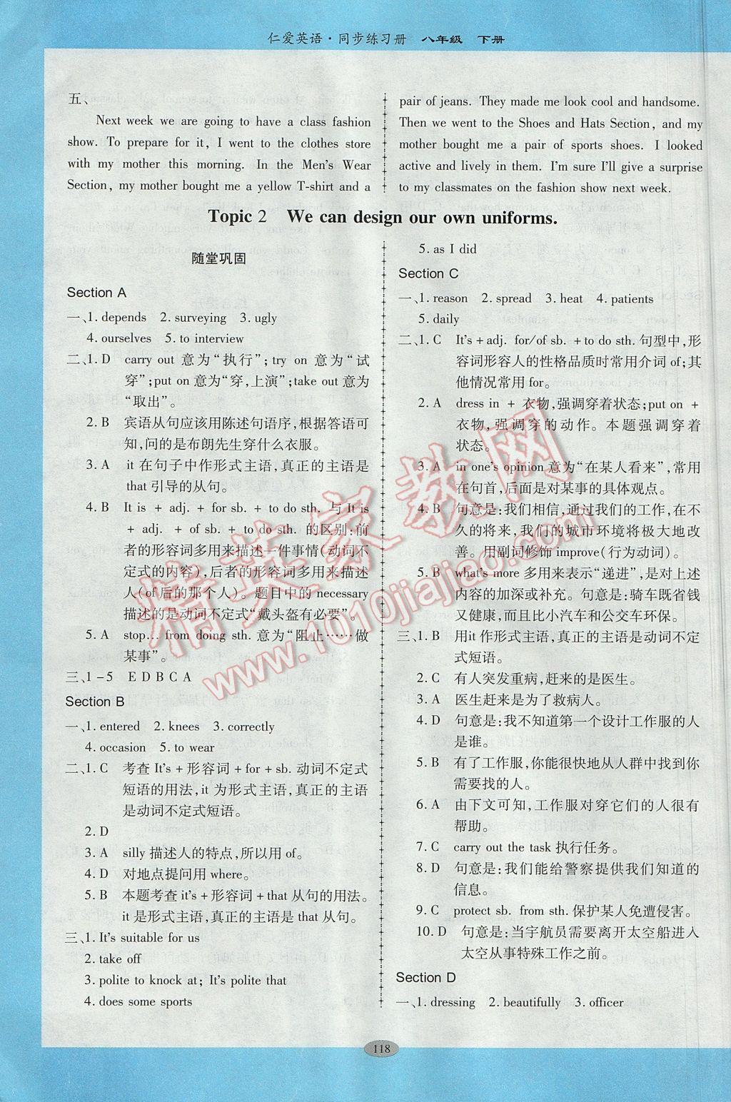 2017年仁爱英语同步练习册八年级下册双色版参考答案第21页