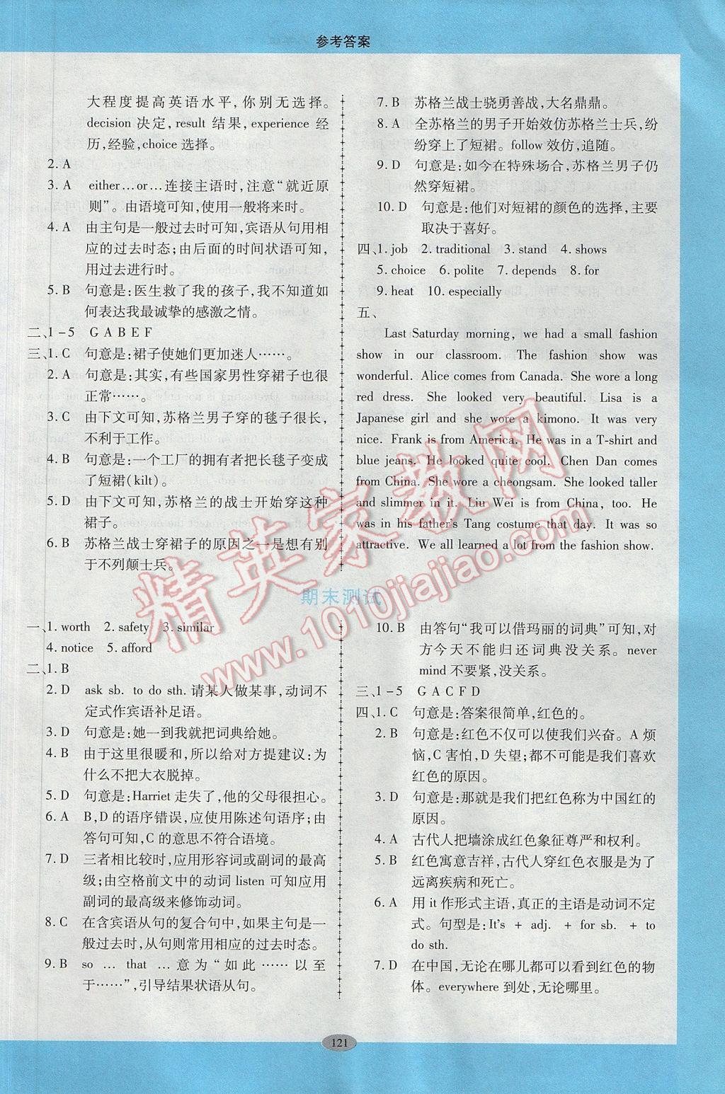 2017年仁爱英语同步练习册八年级下册双色版参考答案第24页